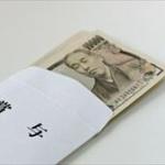 ワイ(28)「はい、今月の給料(14万)」嫁(35)「はい、…今月のお小遣い(5000円)」
