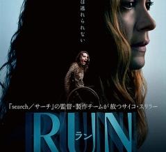 「RUN ラン」ロケ地
