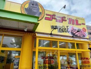有松にある『ゴーゴーカレー金沢有松スタジアム』が閉店。新たに『串カツどらん』なる串カツ&鉄板のお店がオープンするらしい。