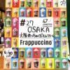 スタバ 47 JIMOTO Frappuccino 『大阪めっちゃくだもんクリームフラペチーノ』を飲んだ話と木村嘉子展鑑賞の話