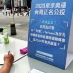 【台湾】2020東京五輪に「台湾」名義での出場に向けた「国民投票」、ついに実施へ! [海外]