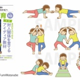 『【お仕事】実践障害児教育10月号(学研教育みらい)』の画像
