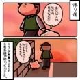 くまたま23〜三者面談〜