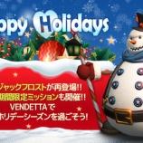 『【ヴェンデッタ】クリスマスプレゼントのお知らせ』の画像