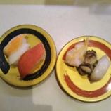 『回転寿司に行く【4皿10貫】はま寿司』の画像