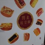 『台北駅前夜散歩~駅グルメ』の画像
