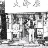 『『大澤屋』営業案内』の画像