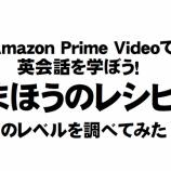 『【Amazon Prime Videoで英会話を学ぶ】Just Add Magic(まほうのレシピ)のレベルってどれぐらいか調べてみた。』の画像