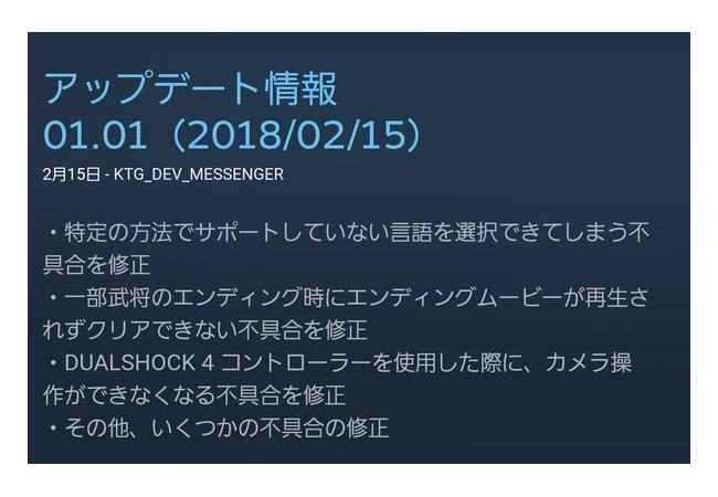 【悲報】コーエーさん、PC版『三國無双8』日本語化できてしまう不具合があったので修正