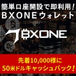 『BXONE(ビーエックスワン)が、BTCの出金に関する上限を変更しました!』の画像