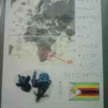 『『ジンバブエのこと』を宿題に。』の画像