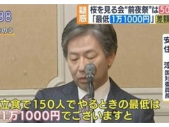 【桜を見る会】野党「ニューオータニ5千円は安すぎる!」⇒ 出された料理が判明 ⇒ 衝撃の結末wwwwww