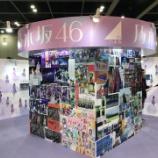 『【乃木坂46】『C3AFA香港』乃木坂46ブースの模様が公開!!!』の画像