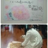 『今日の桜町サ高住  母の日イベント』の画像