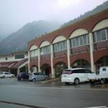 『富山 道の駅 上平』の画像