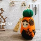 『ハロウィンマトリョーシカ♪』の画像