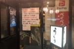 JR河内磐船駅前の手打麺処うぐり。緊急事態宣言を受けて入場制限をしたり等で苦渋の決断をされてる