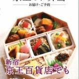 『「京王のお弁当」からもご購入いただけます』の画像