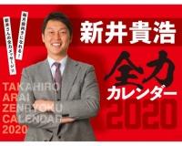 新井貴浩全力カレンダー2020発売wwwwww