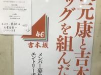 【悲報】吉本坂46、ソニーからCDデビュー&冠番組が決定wwwwwww