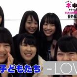 『[動画]2017.12.04 AKB48 ネ申テレビ シーズン26 番外編 登れ!指Pチルドレン 前編 / ファミリー劇場公式 【=LOVE(イコールラブ)、イコラブ、指原莉乃】』の画像