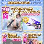 【モバマス】3周年記念限定オリジナルグッズプレゼントキャンペーン開催!