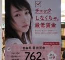 年収300万円時代の次は年収180万円時代が到来する日本の未来