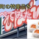 『山田の特産品を食べてみた!〜びはん 山田の餃子キムチ味編〜』の画像