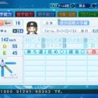 『三村 かな子 パワプロ2020版』の画像