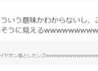【AKB48】相笠萌「ンゴって凄い頭悪そうに見えるwwwwwwwwww」