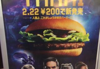【食らいやがれ】マクドナルド、起死回生の新メニュー爆誕wwwww