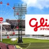 『【野球】楽天 Koboスタ宮城に球界初の観覧車が完成! 5月3日から運行開始』の画像