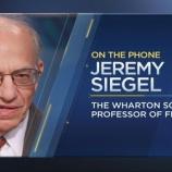 『シーゲル教授の「2018年は10%以下」発言。不確実な未来と、確実である未来。』の画像