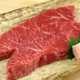 『【香港最新情報】「和牛プロモーション「Get Wagyu」スタート」』の画像