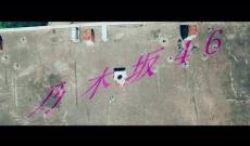 乃木坂46『裸足でSummer』MVフル解禁!