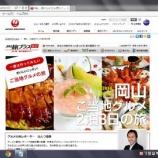 『【JAL側】JAL×はんつ遠藤コラボ企画・岡山編がUP♪』の画像