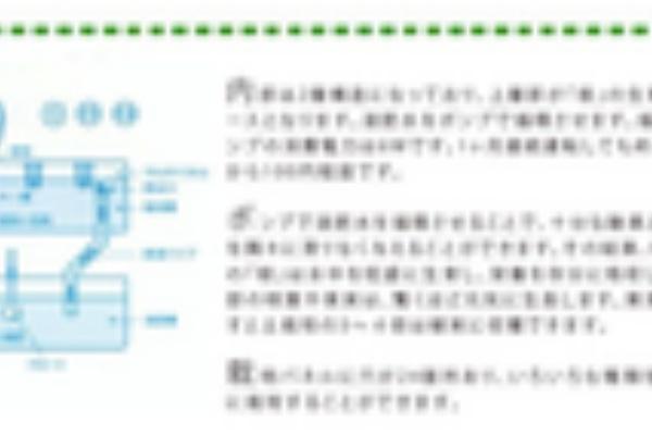 春日井商工会議所ホームページ