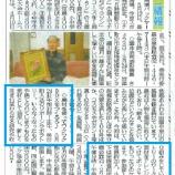 『岡崎ホームニュースに掲載していただきました』の画像