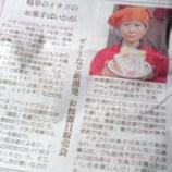 『岐阜いちごスイーツ!!朝日新聞へ!!』の画像