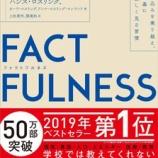 『FACT FULNESS(ファクト・フルネス) - ハンス・ロスリング』の画像