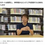 『QiitaさんとUdemyさんにインタビュー記事を書いていただきました!』の画像