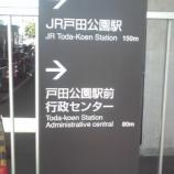 『戸田市戸田公園駅前行政センターへの道標』の画像