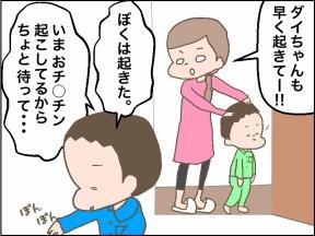 【4コマ漫画】お互いに衝撃!!男の子のアソコって……。