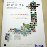 『伊勢丹新宿店の限定ギフトカタログ、ぜひご覧ください』の画像