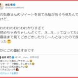『[イコラブ] 髙松瞳「この指原さんのツイートを見て余裕がある今(バチェロレッテ)見たんですけど…」』の画像