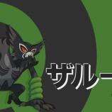 『【ポケモン剣盾】幻のポケモン「ザルード」!映画「ココ」にも登場だ!見た目とは裏腹に、意外な性質をもつポケモンだぞ』の画像