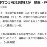 『(緊急)本日未明、戸田市新曽南3で包丁でいきなり切りつけるという通り魔事件発生』の画像