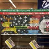 『戸田公園駅のクリスマスバージョンのエコキャップアート、間に合いました!』の画像