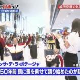 『【乃木坂46】ヤバすぎw 与田祐希、空港で凄すぎる『超人』にインタビューwwwwww』の画像
