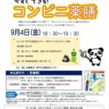 『兵庫県立神戸生活創造センターさまで「今すぐできる!コンビニ薬膳」のお話をさせていただきます』の画像